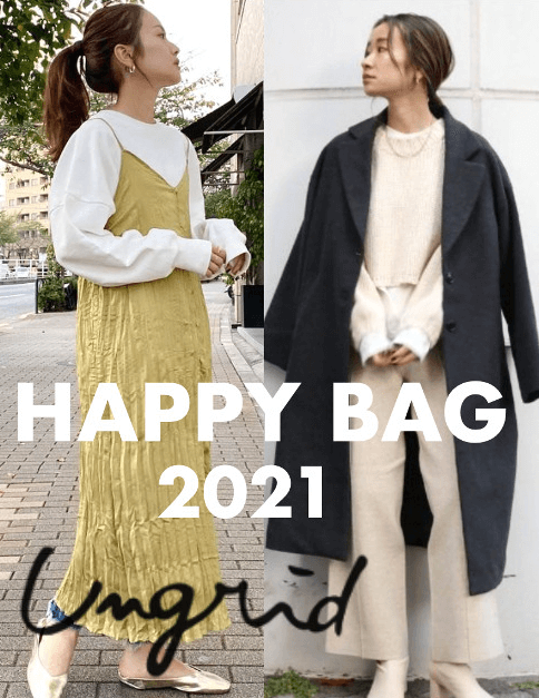 福袋2021のレディースの人気ブランドとおすすめのブランドを紹介!